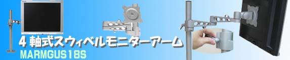 4軸式スウィベルモニターアーム