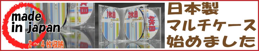 日本製ジュエルケース販売のオーバルマルチメディア