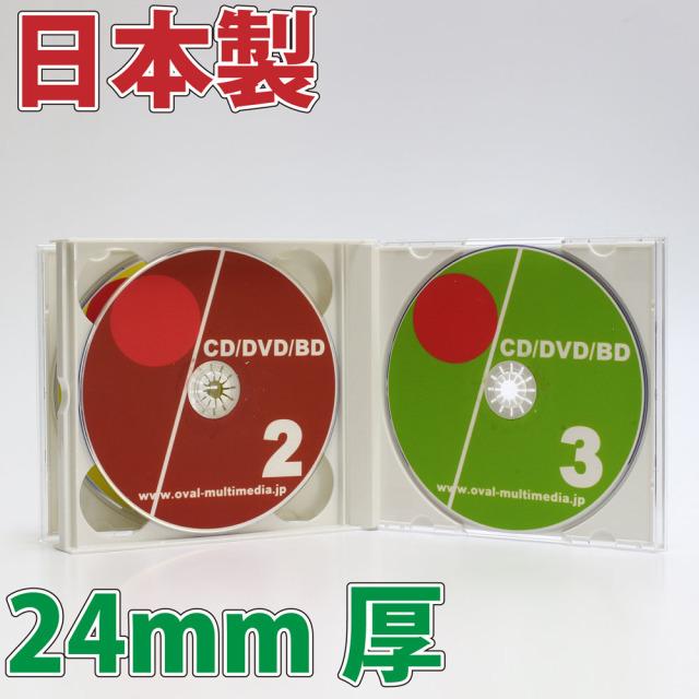 マルチCDケース 3枚収納 厚め24mm