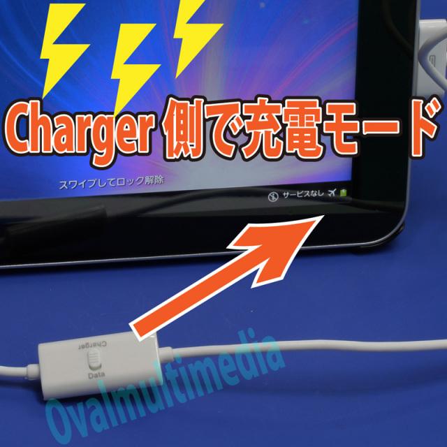 Galaxy Tab充電・同期どっちも使えるケーブル