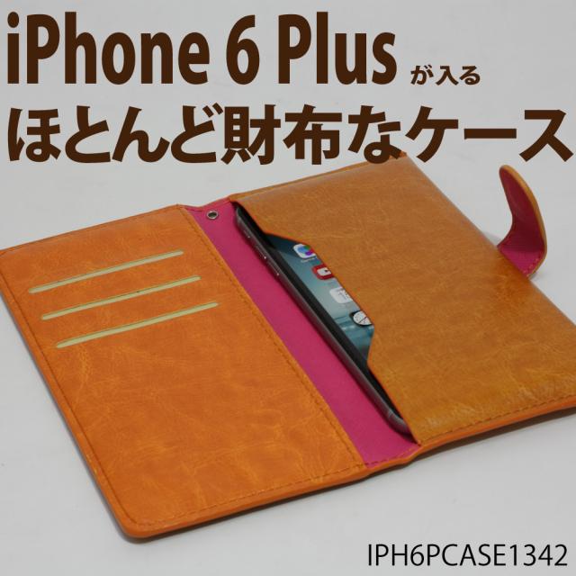 iPhone6Plus用ケース