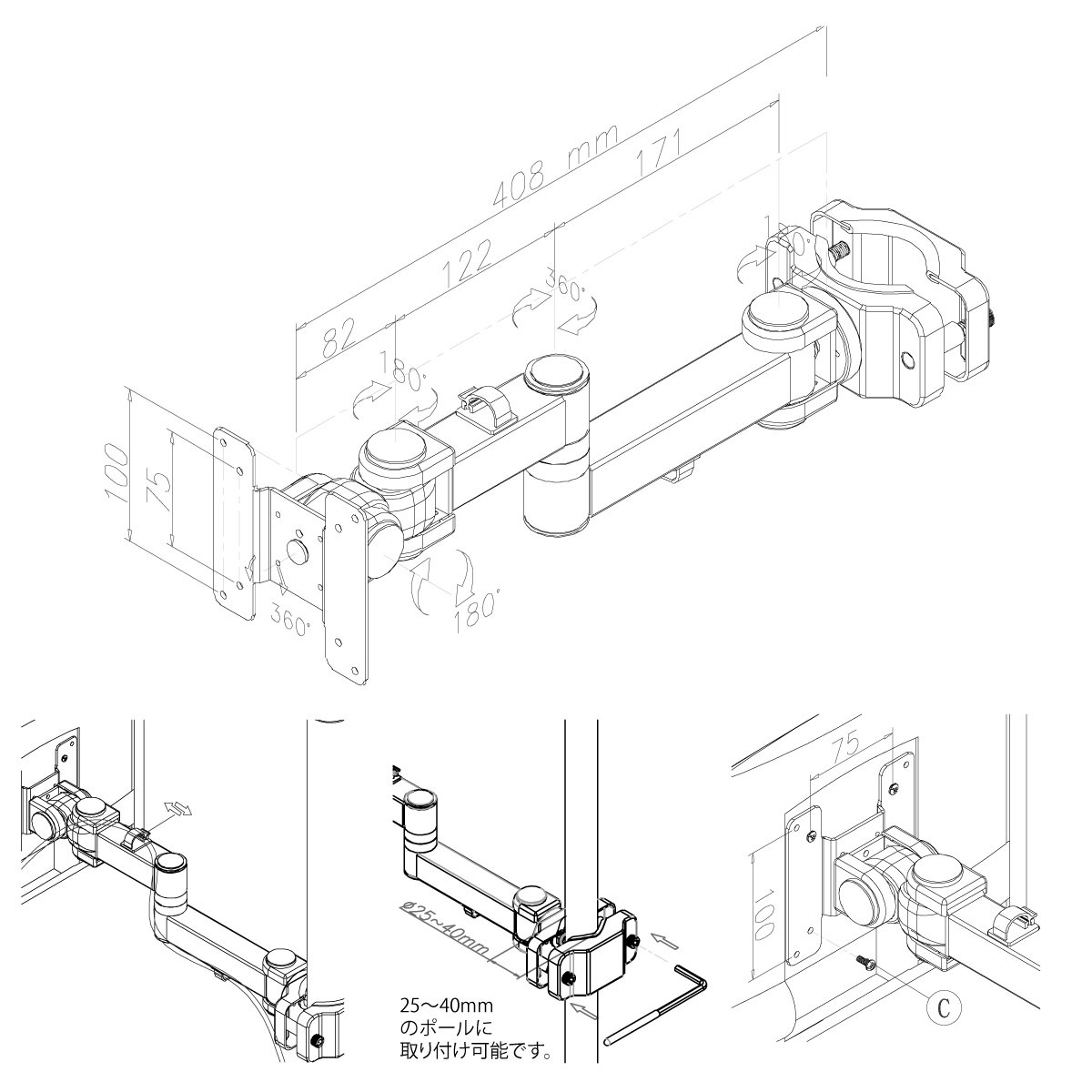 4軸クリップモニターアーム