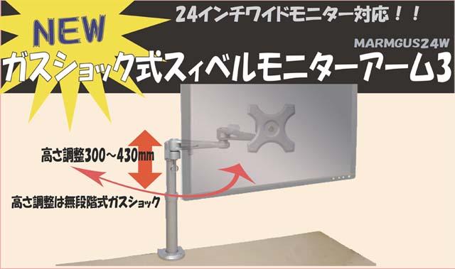 ガスショック式スウィベルモニターアーム3