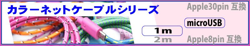 スマホ充電 データ転送用ケーブル