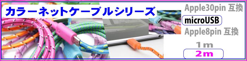 スマホやタブレットに使うmicroUSBケーブル