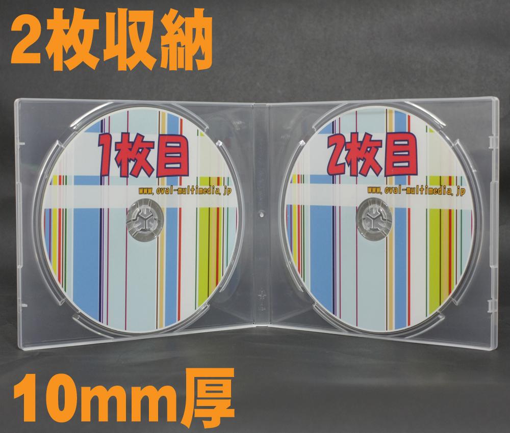 割れにくいPP製2枚収納CDケース