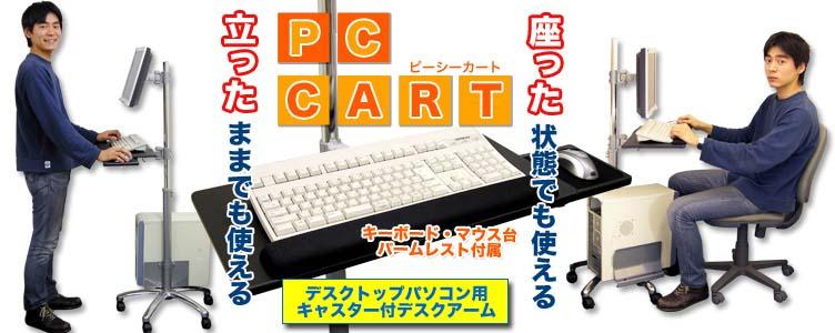 PC CART