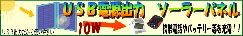 USB電源出力ソーラーパネル