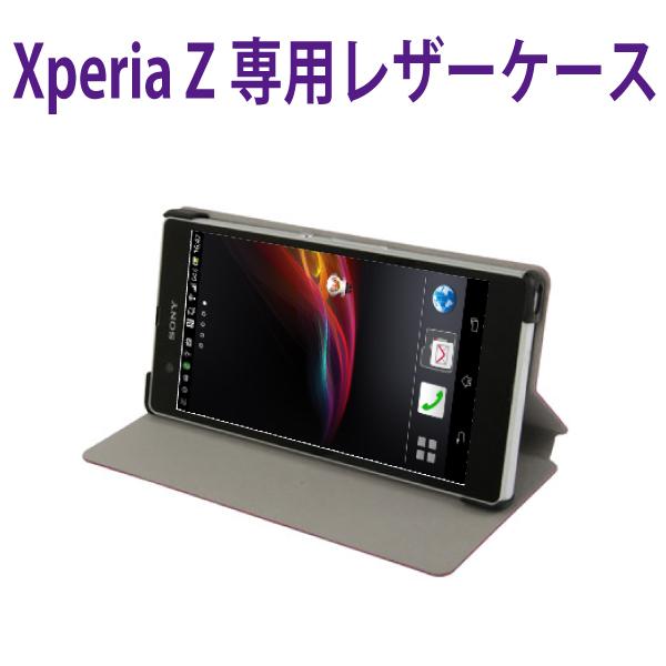 ファブレット Xperia Z Ultra専用レザーケース