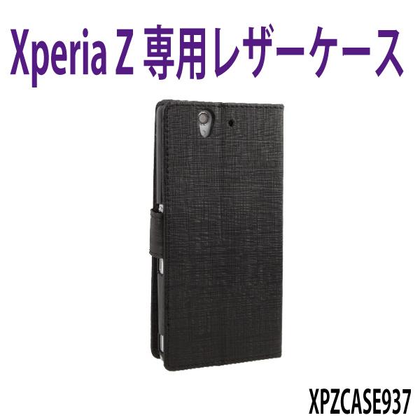 Xperia Z専用レザーケース/SO-02E