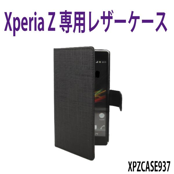 Xperia Z 専用レザーケース/SO-02E